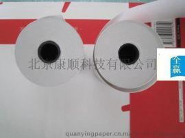 北京康顺科技有限公司生产收银纸,收银纸专业工厂,10年热敏纸分切厂