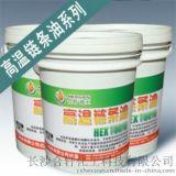 洛阳高温链条油/陶瓷烤箱高温链条油 200-350℃多用途