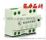 广州羿力厂家直销YL-MR0416智能照明控制模块