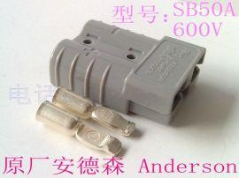Anderson SB50A大电流接插件安德森插头太阳能充电连接器