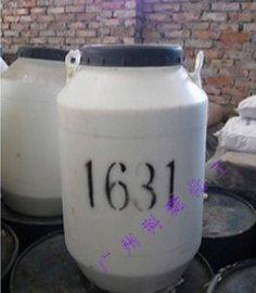 1631样离子表面活性剂