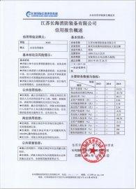 认证江苏省企业信用等级招投标信用报告AAA评定