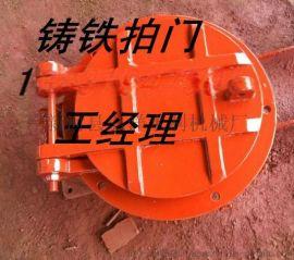 弘扬水利厂家直销管道口排污直径1米铸铁拍门