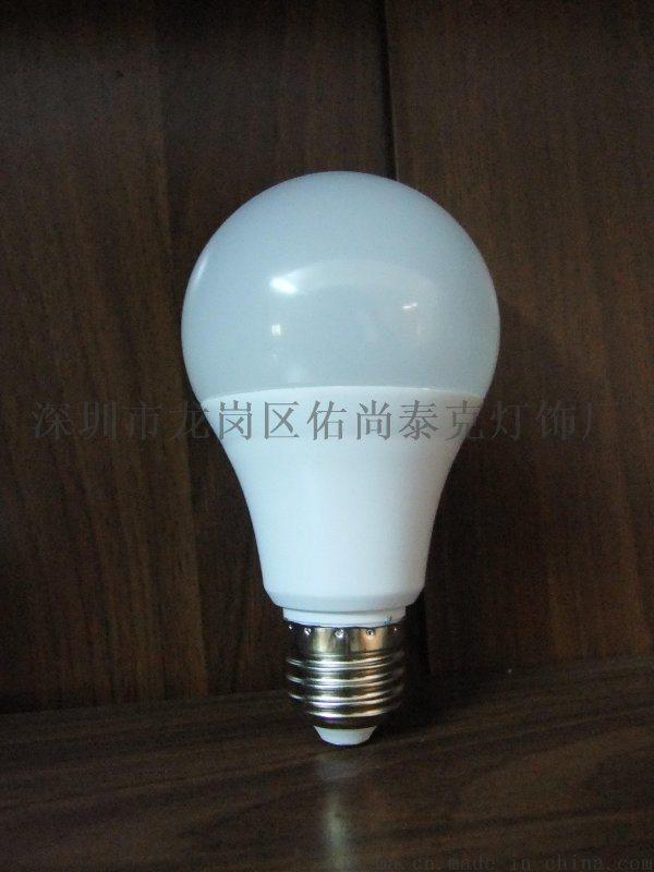 led球泡灯 灯泡 节能灯3w 5w 7w