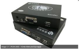 IPUVA-200D(VGA&USB&Audio网络传输器)