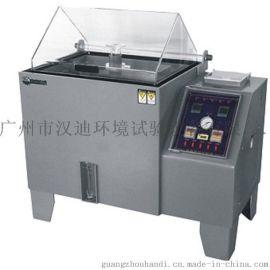 定制盐雾腐蚀试验箱|专注环境试验箱研发、生产20年|广州市汉迪盐雾试验箱
