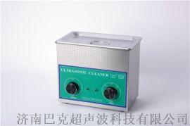 小型线路板清洗  超声波清洗机
