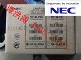 NEC放映机NC900C原厂汞灯