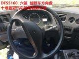 东风六驱国五上牌车型DFS5160越野车
