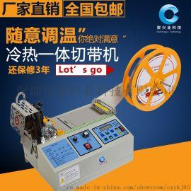 CXY-100LR全自动丝带织带冷热一体切带机