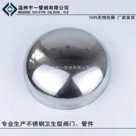 不鏽鋼材質衛生級拋光封頭焊接橢圓型管帽內外鏡面定制