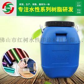 水性丙烯酸乳液 印刷油墨树脂 H-343干燥快 抗回粘性好