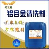 铝合金清洗剂TZD-1035