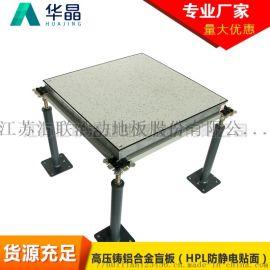 汇丽高压铸铝合金地板 防静电地板 活动地板 通风板