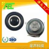 泉州金聲科技 40mm內磁喇叭 圓形 4歐3w