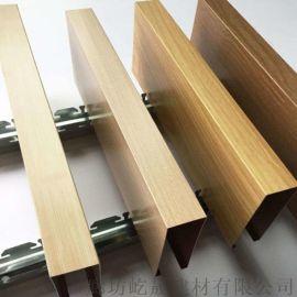 防潮铝天花铝方通 U型木纹方通吊顶 厂家直销