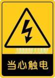 堉鑫定製電力標誌牌廠家-電廠標識-標誌牌