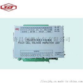 许继FXJ-21电池电压巡检模块厂家现货供应