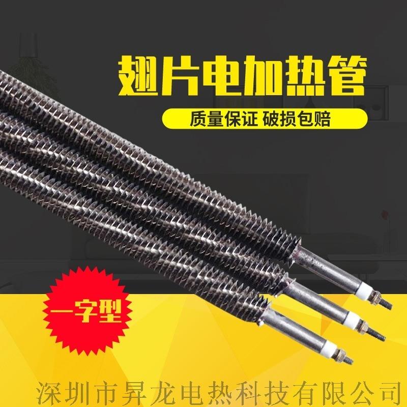 不鏽鋼加熱管 翅片乾燒電熱管鍋爐電熱棒散熱器