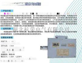 GWH300矿用防爆红外温度传感器