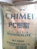 台湾奇美/PC-110/通用PC/PC原料