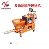 小型腻子喷涂机快速砂浆喷涂机水泥砂浆喷涂机多功能喷涂机