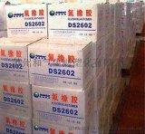 供应 橡胶山东东岳神舟DS2604塑胶原料报价