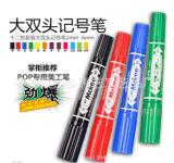 12色油性笔大双头广告笔POP专用笔彩色大头笔马克笔记号笔 现货