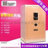 郑州保险柜生产厂家 花都 家用保险柜 指纹密码锁保险柜3C保险箱