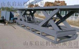 重庆江津 南川市  启运剪叉式升降机大吨位升降平台 简易货梯