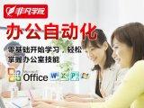 上海商务文秘就业培训、从小白到白领完美蜕变