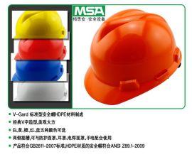 包邮 MSA 梅思安 PE标准V型安全帽 工地工程防砸安全帽 logo印字