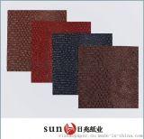 厂家直销特种纸 蜥蜴纹充皮珠光纸  花纹包装纸 压纹纸