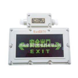 石油化工油库船舶5W防爆应急灯指示灯疏散导向灯QC-FB103
