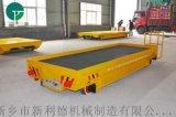 地轨电动平板车湖南厂家专业生产的低压轨道平板车