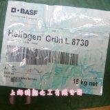巴斯夫有机颜料艳佳丽绿L8710/LGPO