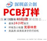PCB打樣 加急 雙面板 四層板打樣 電路板 加工 生產製作 批量生產
