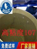 供应107硅橡胶107硅橡胶价格