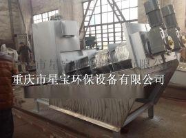 重庆叠螺式污泥脱水机星宝专业生产