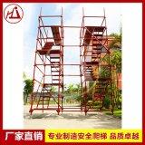 建宇香蕉式安全爬梯 桥梁施工人行梯 盘扣脚手架 工程Z字梯 批发