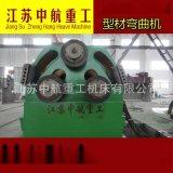 廠家直銷 臥式數控H型鋼型材彎曲機 ZYH-4金屬型材彎曲機批發