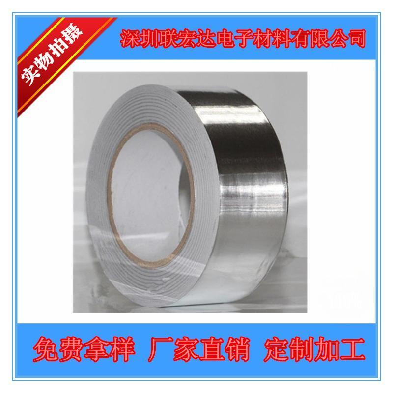 自粘單導鋁箔膠帶 10mm*50m*0.1mm 電磁遮罩優良 導電性強