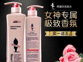 厂家批发阿道夫洗发水优质洗发乳液甩货店