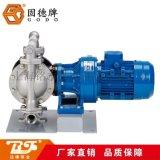 高壓力型DBY3S-10新型電動隔膜泵固德牌電動隔膜泵