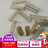 東莞廠家專業定做壓力彈簧 現貨壓力彈簧批發零售