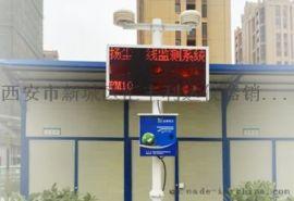 西安在线空气质量检测仪,西安扬尘检测仪