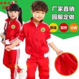 春秋新款韩版幼儿园园服小学生休闲运动纯棉红色套装校服班服定做