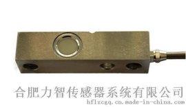 合肥力智LZ-XB6悬臂梁式称重传感器