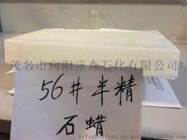 56号石蜡 56#优等品MTM蜡华粤牌石蜡优质出售