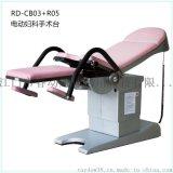 厂家直销RD-CB03+R05 电动综合多功能妇科手术台 泌尿科手术床 直肠科手术台